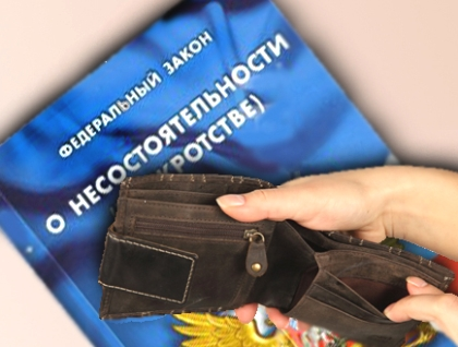 Законопроект о банкротстве