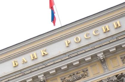 Центробанк не рекомендует скупать иностранную валюту
